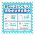 ☆5/1より、営業再開のおしらせ☆