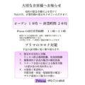 ☆【緊急事態宣言発令】に伴うPrimaの対応について☆